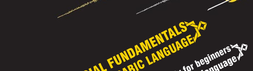 Beneficial Fundamentals in Arabic - show cover