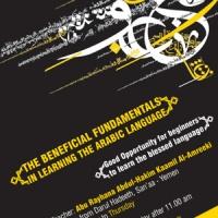 Beneficial Fundamentals in Arabic