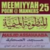 Meemiyyah Poem Part 25 (Lines 80-83)