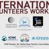 North Korea-Focused NGOs Need Volunteers