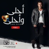 Amr Diab's Full Ringtones Album 2016