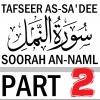 Soorah an-Naml Part 2: Verses 7-14