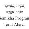 Semikha Pogram תכנית הסמיכה