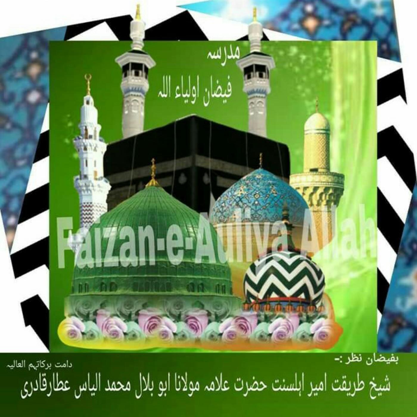 FAIZAN-E-AULIYA ALLAH Radio HK
