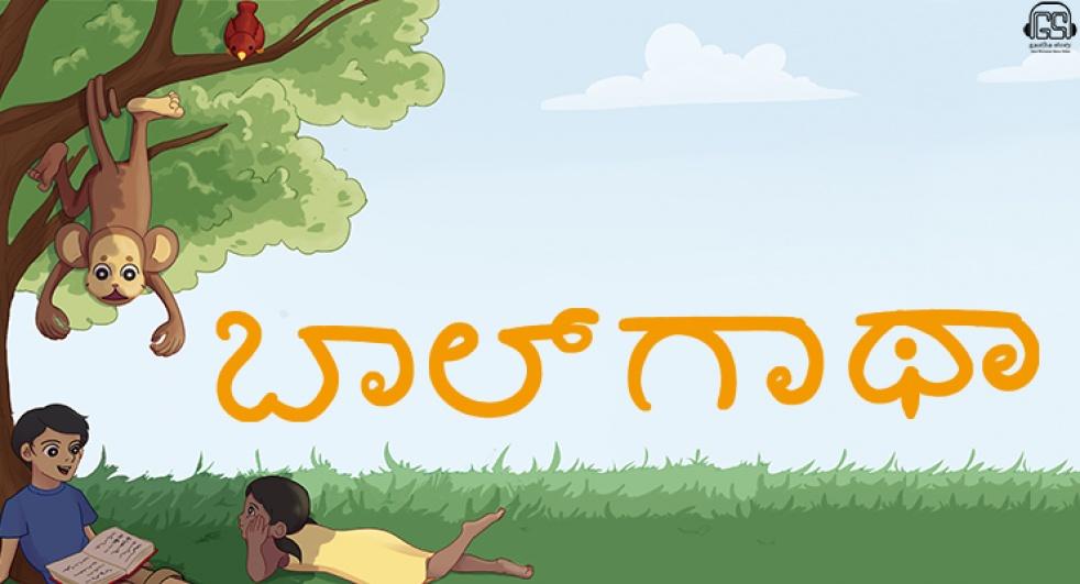 Baalgatha Kannada - show cover