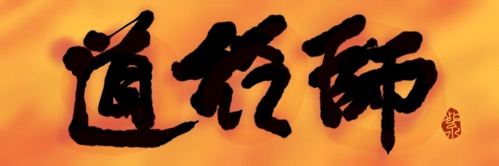 三羅廣播道(道教法科) - Cover Image