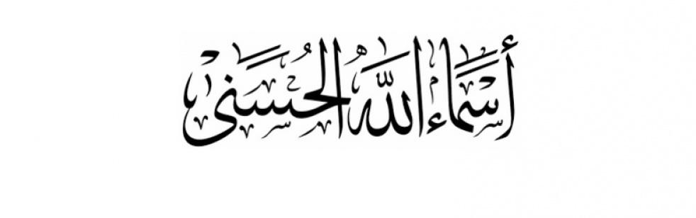 Qawaaid Al-Muthlaa   Shaykh al-Utheymeen - show cover