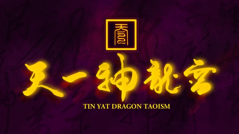 Tao Talk - Cover Image