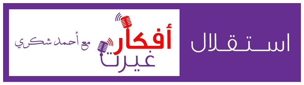 استقلال - أفكار غيرت - show cover
