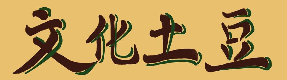 文化土豆 Culture Potato - show cover
