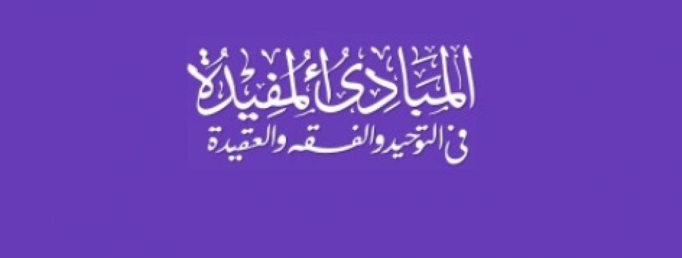Principles in Tawheed, Fiqh & Aqeedah - show cover