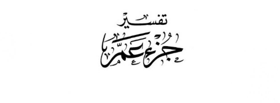 Tafseer Juz Amma | Shaykh al-Utheymeen - imagen de show de portada