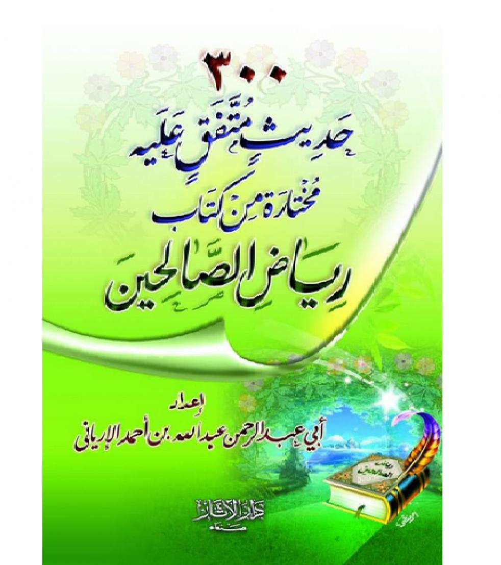300 Hadīth Of Riyādh As-Sālihīn - imagen de show de portada