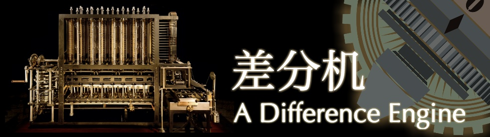 差分机 | A Difference Engine - show cover