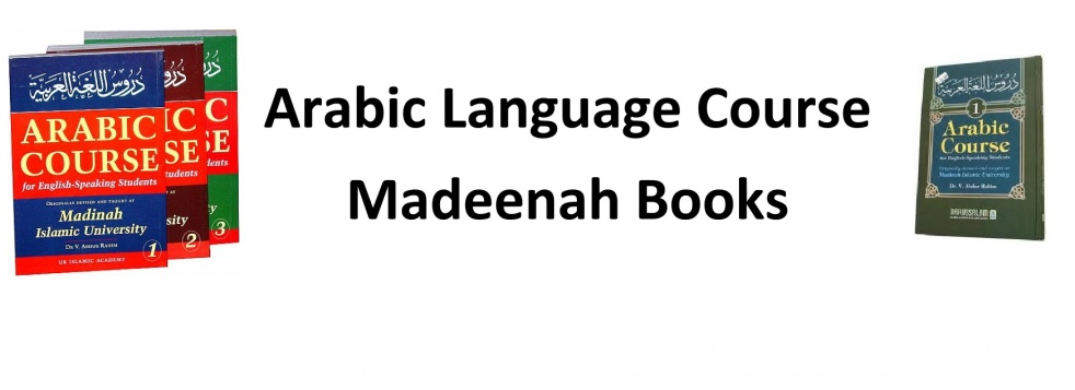 Arabic Language Course [Madīnah Book 1] - Cover Image