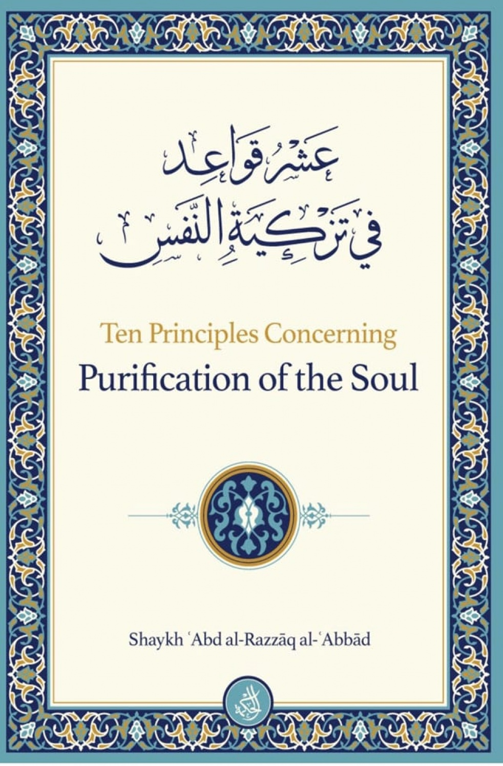 10 Principles on Purifying the Soul - imagen de show de portada