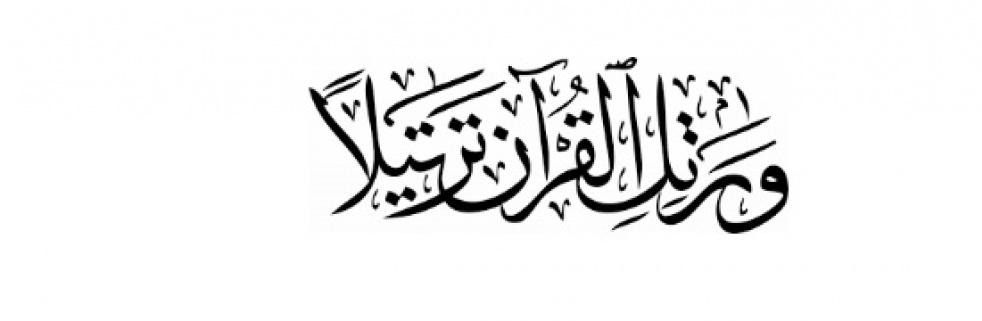 Qur'an Recitations - show cover