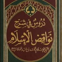 Nawaqid Al Islaam