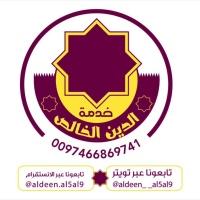 AldeenAl5al9