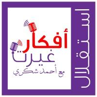 استقلال - أفكار غيرت - الحلقة 11 مع الكاتب رمضان جاب الله