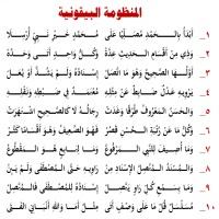 Bayqooniyyah Poem In Hadeeth Terminology