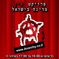 פרויקט אין מדינה בישראל - 19 למאי, 2017