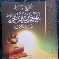Biographies of the Wives of the Prophet