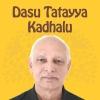 Dasu Tatayya Kadhalu