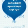 (Malayalam) شرح-الجامع لعبادة الله وحده