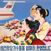 North Korea Embraces Changing Economy: Choson Exchange in the DPRK