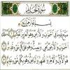 Tafseer of Soorah al-Hadeed