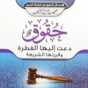 Rights which Fitra calls&Approved Sharia