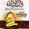 Meaning of La ilaha illallah....