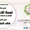 ٥.شرح كتاب لمعة الإعتقاد للشيخ خالد الغفيلي