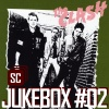 SC Jukebox #02 - The Clash - The Clash