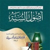 Foundations of the Sun-nah Imam Humid