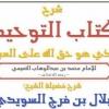٤٠.شرح كتاب التوحيد للشيخ بلال السويدي
