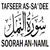 Tafseer of Soorah an-Naml