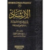 (Telugu)-99-Radd of Ibn Taymiyyah and Ibn Katheer on doubts of Jahmiyyah