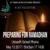 Preparing For Ramadhan | Shaykh ibn Uthaymeen | Saeed Rhana